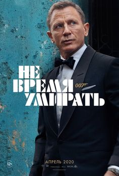 Watch Streaming No Time To Die : Full Length Movie James Bond Is Retired And Living A Peaceful Life, But After A Visit From Felix Leiter, Bond. 2020 Movies, Hd Movies, Movies To Watch, Movie Tv, Online S, Online Gratis, Movies Online, James Bond, Christopher Robin