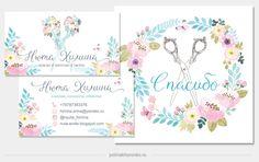 Watercolor logo and brand style for Nyuta Himina by Polina Khoronko/ Акварельный логотип и фирменный стиль для Нюты Химиной #watercolor #logo #scissors