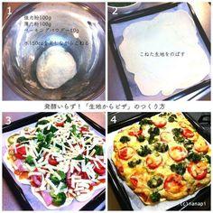 発酵いらずの自家製めちゃうまピザ!強力粉+薄力粉+ベーキングパウダー+水をこねたら、すぐ伸ばして 焼いてOKです!編集部でも大好評でみんなよく作ってます!具は家にあるものでなんでもどうぞ〜