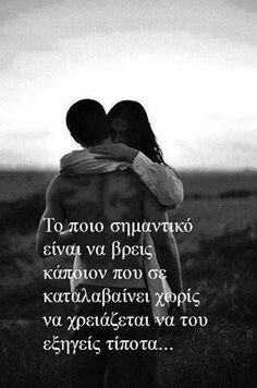 Greek Love Quotes, Favorite Quotes, Best Quotes, Couple Texts, Greek Words, Interesting Quotes, Talk To Me, Positive Thoughts, Motivation Inspiration