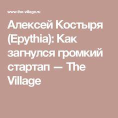 Алексей Костыря (Epythia): Как загнулся громкий стартап — The Village