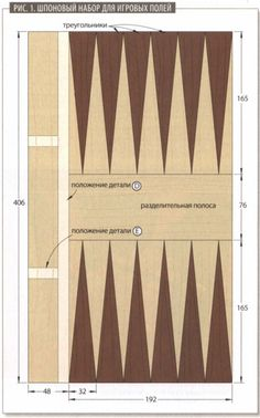 Juego de backgammon de bricolaje con dimensiones y dibujo, Woodworking Projects Diy, Wood Projects, Chalk Paint Colors, Chip Carving, Diy Games, Wood Picture Frames, Cool Things To Make, Wood Work, Laser Cutting