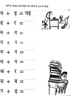 Hindi Grammar Work Sheet Collection for Classes 7 & Matra Work Sheets for Classes 5 and 6 With S. Lkg Worksheets, Worksheets For Class 1, English Worksheets For Kindergarten, Hindi Worksheets, 2nd Grade Worksheets, Alphabet Worksheets, Addition Worksheets, Handwriting Worksheets, Printable Worksheets