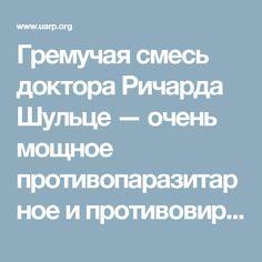 Гремучая смесь доктора Ричарда Шульце — очень мощное противопаразитарное и противовирусное средство   Новости   Всеукраинская ассоциация пенсионеров