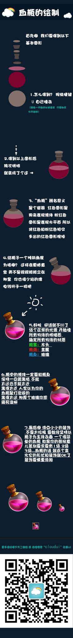 游戏ui教程血瓶图标