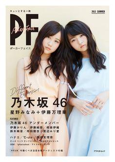 Amazon.co.jp: PF(ポーカーフェイス):乃木坂46 星野みなみ+伊藤万理華 (アスペクトムック): なし: 本