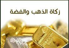 أسعار الذهب في السعودية لليوم مع حساب زكاة الذهب أسعار الذهب في السعودية لليوم مع حساب زكاة الذهب أسعار الذهب في السعودية يقدم لكم لك شوف 360 هذه الخدمة المجا