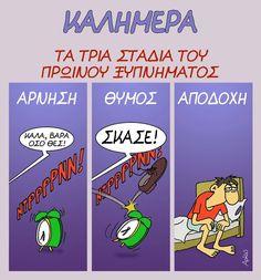 People Videos, Funny People, Jokes, Lol, Humor, Pictures, Funny Stuff, Greek, Memories