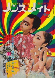 Vintage Japanese, Japanese Art, Magazine Japan, Unicorn Illustration, Pop Art Design, Retro Advertising, Unicorn Art, Rainbow Art, Graphic Design Posters