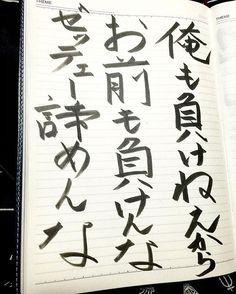 成りてえ自分や 夢や目標や野望や希望 持って 何でもいいからよ!! オレも負けねえから!!お前も負けんな!! ゼッテェー諦めんな!! By BRICK★TOM @brick_star_tom Suppoted By BROCKS Co.,Ltd.JAPAN  My name is Brick Star Tom. My DREAM.. make entertainment to impress everybody. I appreciate your continued support!! i #love my #life !! #dreamcometrue !! I'm #japanese #entertainment #party #event #produce #performance #dj #dance  #music #hiphop #reggae #classic #housemusic #tokyo #japan to the #world #tattoo #art #clubparty #gym #fitness #swag #dope #culture…