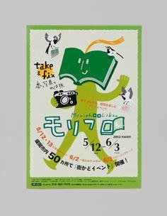 モリブロ2012 フライヤー | homesickdesign Japan Graphic Design, Typography, Lettering, Japanese Style, Layout, Calligraphy, Illustration, Poster, Letterpress