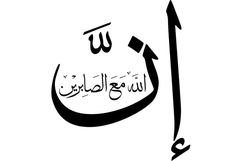 Uploaded by أُنا أُنا أُنا. Find images and videos about allah and quran on We Heart It - the app to get lost in what you love. Arabic Calligraphy Tattoo, Quran Quotes Love, Hadith Quotes, Islamic Paintings, Islamic Wall Art, Arabic Art, Pretty Quotes, Islamic Quotes, Islamic Studies