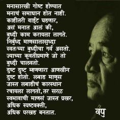 Good Thoughts Quotes, Love Quotes, Marathi Poems, Affirmation Quotes, Personality Types, True Words, Quotable Quotes, Poetry Quotes, Morning Quotes