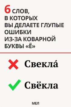 Russian Language Lessons, Study Motivation, Etiquette, Facts, Teaching, Writing, Education, Words, School