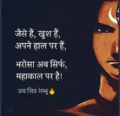The Shiva Parivar is a symbol of harmony, prosperity and completeness. The Shiva Parivar in itself encompasses the entire universe and th. Shiva Parvati Images, Mahakal Shiva, Bhagwan Shiv, Emoji Quotes, Shiva Shankar, Shiv Ji, Attitude Quotes For Boys, Shiva Lord Wallpapers, Lord Shiva Family