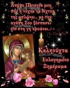 Good Night, Prayers, Greek, Movies, Movie Posters, Nighty Night, Films, Film Poster, Prayer