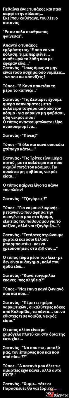 Funny Greek, Jokes, Lol, Adventure, Humor, News, Freedom, Smile, Future