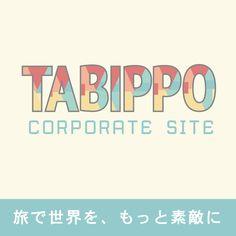 大学生の海外旅行はここがおすすめ!「学生旅行で人気の渡航先ランキング2016」発表   TABIPPO