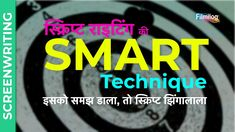 SMART Technique. Screenwriting Tips for Bollywood writers. The Secret To Smart Script Writing. Think Fast, Think Smart. Advice for new script writers. Do you often set goals for your writing? Or do you magically meet the deadline without a plan? Most often, if writing goals are not clear, they are not accomplished. Become a better … SMART Technique In Screenwriting   The Secret To Smart Script Writing   Script Writing Advice & Tips Read More » Writing Goals, Script Writing, Writing Advice, Screenplay Format, Think Fast, Screenwriting, Feature Film, Video Editing, Writers