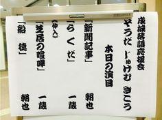 5/22/'15(金)成城落語応援会/そうだじゅげむきこう/開演19時/成城ホール/成城学園前 春風亭朝也さん 春風亭一蔵さん 御開きとなりました。楽しませて頂きました。感謝多謝 #rakugo #落語 #らくご #今日の演目 by @taka2taka2taka2
