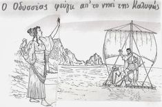 Greek History, Gods And Goddesses, Ancient Greece, Greek Mythology, Comics, School, Mediterranean Sea, Printable, Art