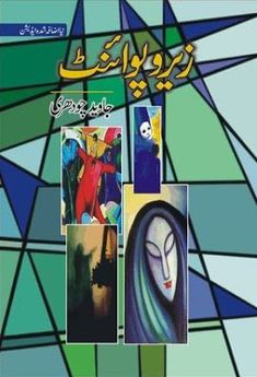 Zero Point 1 By Javed Chaudhry #pdfbook #selfhelp #Urdu #Politics #FreeOnlineBooks #pdfbooksin #freeebook #JavedChaudhry #ZeroPoint