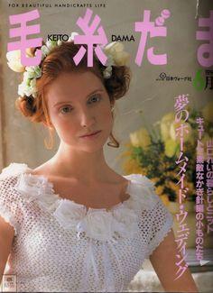 [转载]毛线球-婚纱卷 - WV拐角的女人 - WV拐角的女人的博客