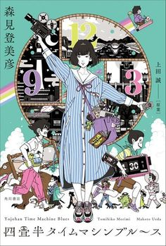 The Tatami Galaxy Novel Gets Sequel 16 Years Later