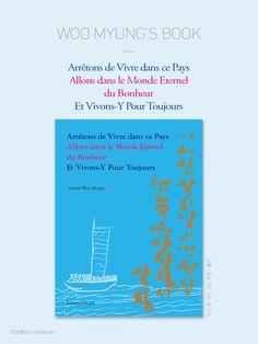 마음수련 우명 선생의 책 // 불어< Arrêtons de Vivre dans ce Pays Allons dans le Monde Eternel du Bonheur Et Vivons-Y Pour Toujours> / 한국어<이 세상 살지 말고 영원한 행복의 나라 가서 살자> (우명 지음 / 참출판사 / 388page) / 아마존에서 판매(https://www.amazon.com/ref=nav_logo)