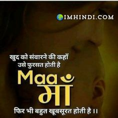 Mom Quotes (माँ कोट्स) Mother Day Quotes In Hindi Happy Mother Quotes, Save Me Quotes, Single Mother Quotes, Mothers Love Quotes, Love My Parents Quotes, Mom And Dad Quotes, Today Quotes, Reminder Quotes, Maa Quotes