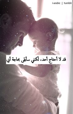 I might not need anyone, but I'll always need my father. One Word Quotes, Dad Quotes, Real Life Quotes, Book Quotes, Qoutes, I Love My Father, I Love My Dad, Cover Photo Quotes, Picture Quotes