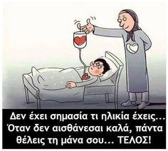 Στα δύσκολα θες τη μαμά σου - Η ΔΙΑΔΡΟΜΗ ®