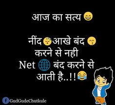 Friendship Quotes In Hindi, Funny Quotes In Hindi, Funny Attitude Quotes, Jokes In Hindi, Latest Funny Jokes, Crazy Funny Memes, Wtf Funny, Good Night Quotes, Good Life Quotes