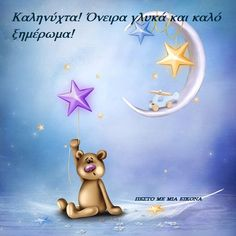 Moon Pictures, Night Pictures, Have A Good Night, Good Night Moon, Blessed Are We, Think Positive Words, Good Night Blessings, Moon Fairy, Pregnancy And Infant Loss