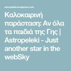 Καλοκαιρινή παράσταση: Αν όλα τα παιδιά της Γης | Astropeleki - Just another star in the webSky Theatre Plays, School Play, Diy For Kids, Kindergarten, Therapy, Songs, Teaching, Activities, Education