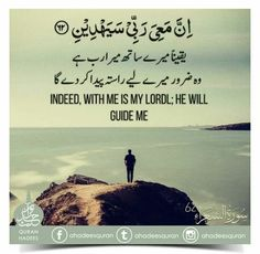 in sha Allah Beautiful Quran Quotes, Quran Quotes Inspirational, Quran Quotes Love, Urdu Quotes, Quotations, Allah Quotes, Qoutes, Muslim Quotes, Religious Quotes