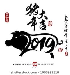 Center calligraphy Translation: year of the pig brings prosperity & good fortune. Rightside chinese wording & seal translation: Chinese calendar for the year of pig Chinese New Year Crafts For Kids, Chinese New Year Party, Chinese New Year Greeting, New Year Calendar, Chinese Calendar, Pig Crafts, New Year's Crafts, New Year Calligraphy, Pig Images