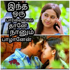 I am waiting for ur look, want to see the transformation in that look from friendship to kadhal. I am very eager to see that. Donot know when it will happen. I could think of Guna kamal with laddu.