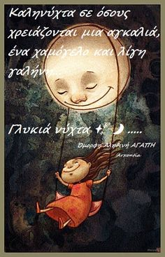 Good Night, Good Morning, Movie Posters, Art, Quotes, Nighty Night, Buen Dia, Art Background, Bonjour