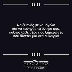 Greek Quotes, Lyrics, Cards Against Humanity, Relationship, Greeks, Life, Random, Inspiration, Text Posts