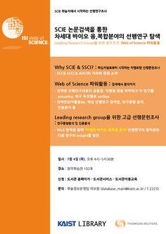 [특강] SCIE 논문검색을 통한 차세대 바이오 융,복합분야의 선행연구 탐색