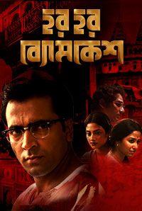 Har Har Byomkesh Torrent – 700mb DVDRIp – 2015 Bengali Movies Torrent Download