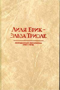 Неизданная переписка (1921 - 1970)