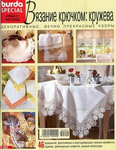 Journal of crochet and lace: Burda special
