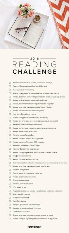 Reading Challenge 2016 / Книжный вызов 2016 - Форум - Мир Любви и Романтики