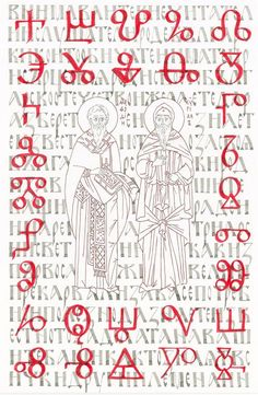 ГЕОРГИЕВА Таня Russian Fashion, Russian Style, Ancient Alphabets, Byzantine Icons, Beautiful Fonts, Illuminated Manuscript, Fashion Books, Ikon, Diagram