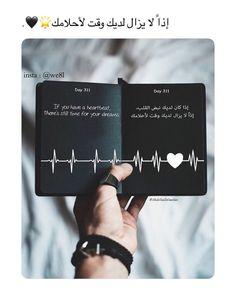 يارب القلب يصمد .. فلا يزال للحلم بقيه !! Smart Quotes, Daily Quotes, True Quotes, Words Quotes, Black Books Quotes, Book Quotes, Arabic English Quotes, Arabic Love Quotes, Islamic Quotes Wallpaper