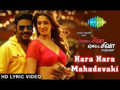 Watch the Lyrical Video of Hara Hara Mahadevaki Song from Motta Shiva Ketta Shiva...