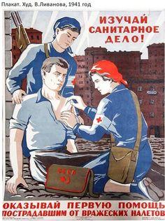Картинки по запросу медсестра советские плакаты