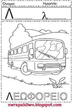"""""""Ταξίδι στη Χώρα...των Παιδιών!"""": """"Ζωγραφίζω το αλφάβητο!"""" Greek Language, Number Worksheets, Children, Kids, Alphabet, Education, Learning, School, Blog"""